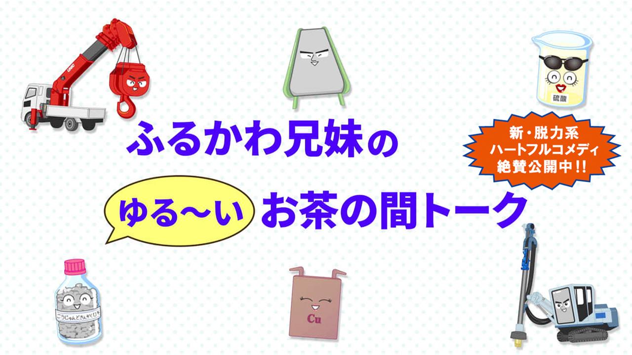 ふるかわ兄妹アニメシリーズ