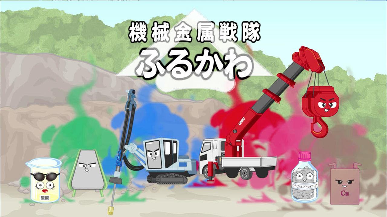 ふるかわ兄妹アニメ|第1話「戦隊ヒーロー爆誕」