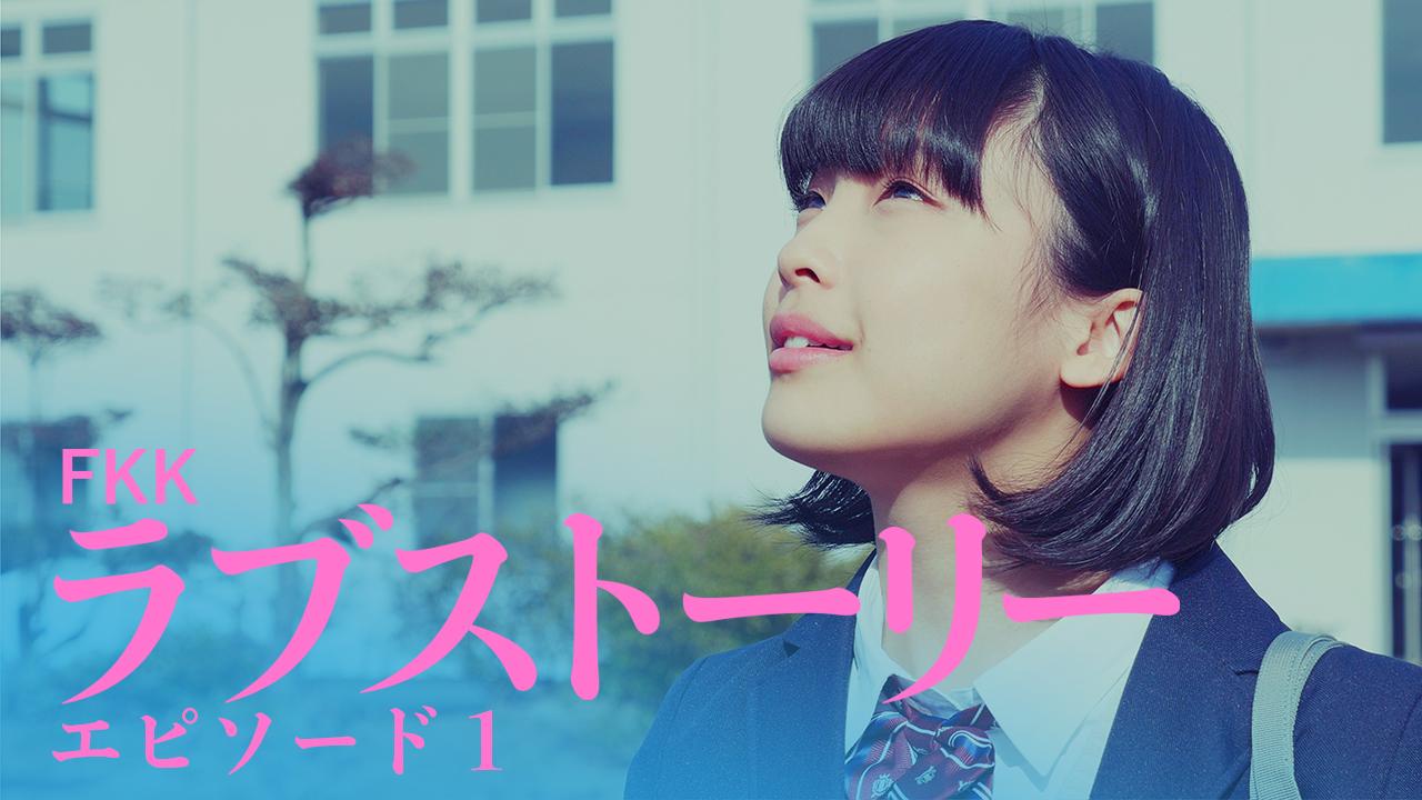 恋する女子高生カナコのラブストーリー|第1話「ユニック」