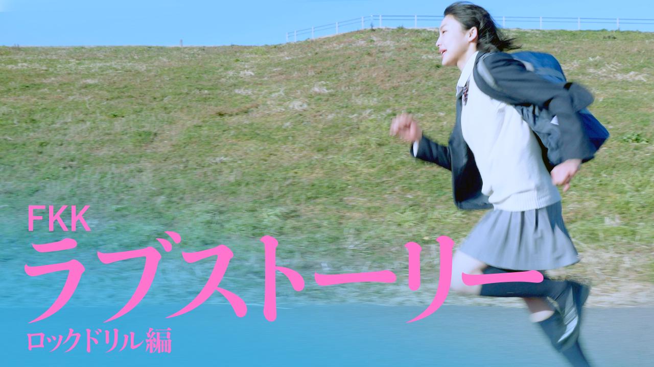 恋する女子高生カナコのラブストーリー|第2話「ロックドリル」