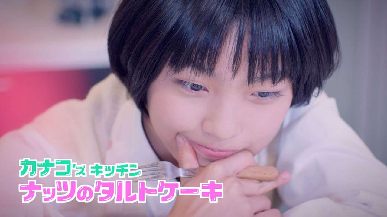 恋する女子高生カナコのカナコ'ズ キッチン|「ナッツのタルトケーキ」